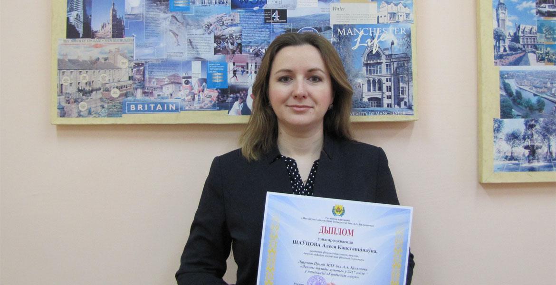 Лауреат премии «Лучший молодой ученый» в 2017году