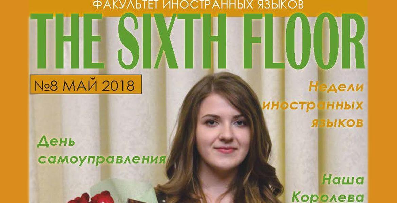 Вышел восьмой номер студенческой газеты «THE SIXTH FLOOR»