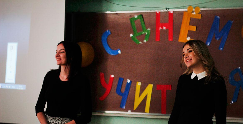 День учителя на факультете иностранных языков!