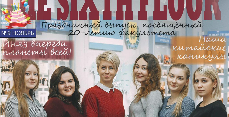 Вышел девятый номер студенческой газеты «THE SIXTH FLOOR»