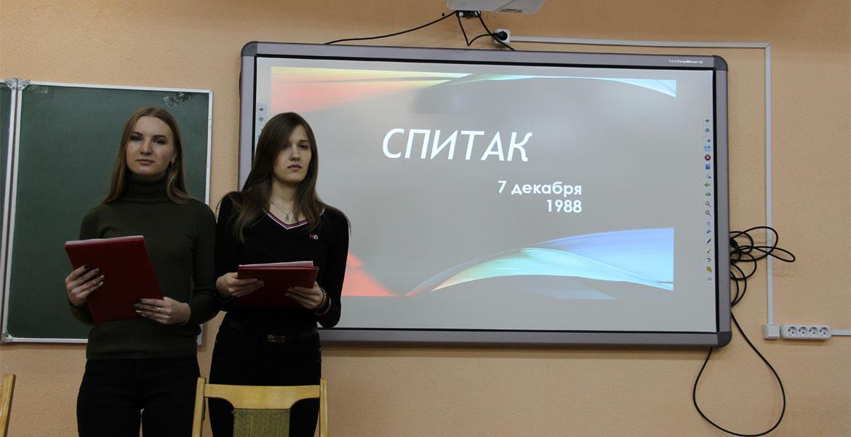 Информационная встреча, посвященная трагедии в г.Спитак
